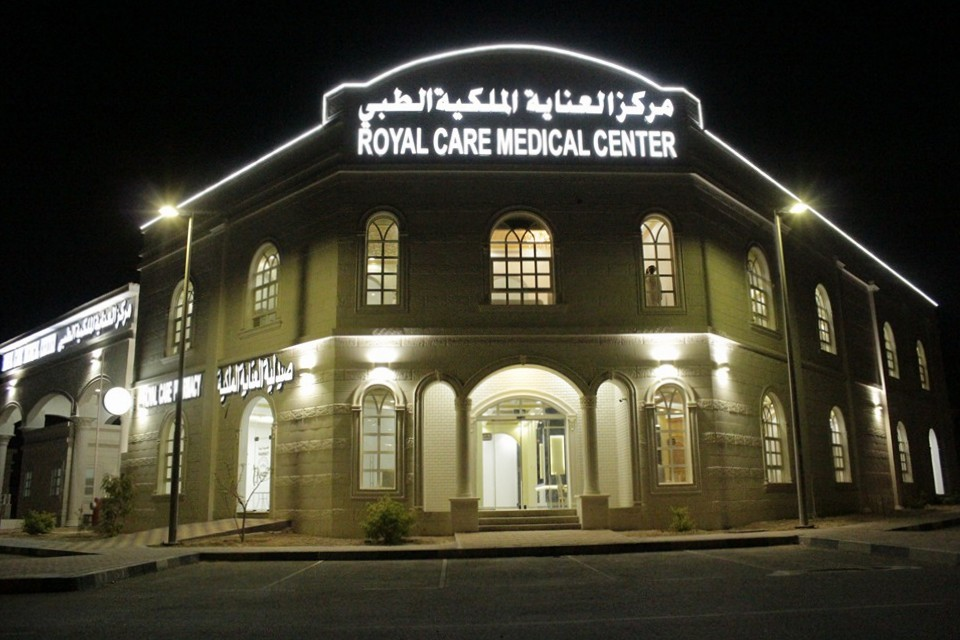 royal care medical center uae